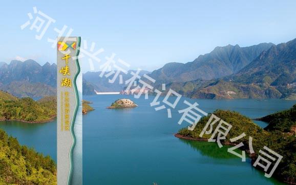 千峡湖旅游度假区